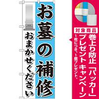 のぼり旗 お墓の補修 (GNB-1624) [プレゼント付]