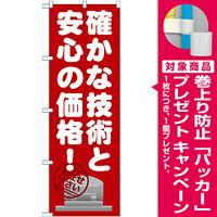 のぼり旗 確かな技術と安心の価格 ! (GNB-1634) [プレゼント付]
