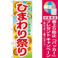 のぼり旗 ひまわり祭り (GNB-1638) [プレゼント付]