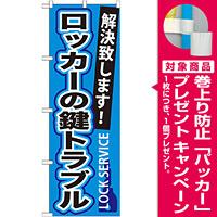 のぼり旗 ロッカーの鍵トラブル (GNB-164) [プレゼント付]