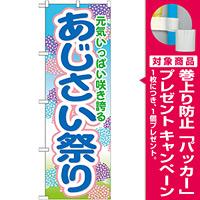 のぼり旗 あじさい祭り (GNB-1641) [プレゼント付]