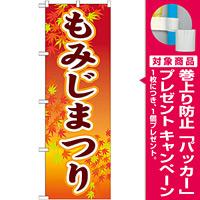 のぼり旗 もみじまつり (GNB-1642) [プレゼント付]