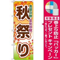 のぼり旗 秋祭り (GNB-1644) [プレゼント付]