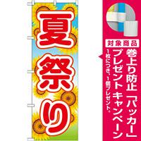 のぼり旗 夏祭り (GNB-1645) [プレゼント付]