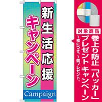 のぼり旗 新生活応援キャンペーン (GNB-1650) [プレゼント付]