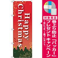 のぼり旗 Happy Christmas (GNB-1651) [プレゼント付]