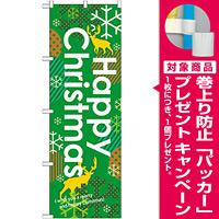 のぼり旗 Happy Christmas グリーン・カラフル (GNB-1653) [プレゼント付]