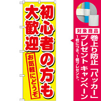 のぼり旗 初心者の方も大歓迎 (GNB-1657) [プレゼント付]