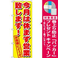 のぼり旗 今月は休まず営業致します! (GNB-1659) [プレゼント付]