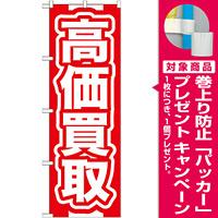 のぼり旗 高価買取 赤 (GNB-166) [プレゼント付]