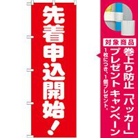 のぼり旗 先着申込開始! (GNB-1661) [プレゼント付]