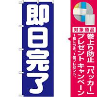 のぼり旗 即日完了 (GNB-1662) [プレゼント付]