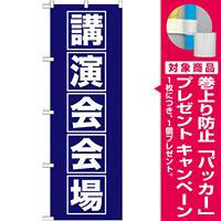 のぼり旗 講演会会場 (GNB-1664) [プレゼント付]