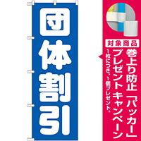 のぼり旗 団体割引 (GNB-1665) [プレゼント付]