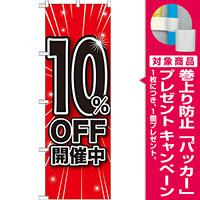 のぼり旗 10%OFF開催中 (GNB-1668) [プレゼント付]