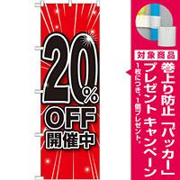 のぼり旗 20%OFF開催中 (GNB-1669) [プレゼント付]
