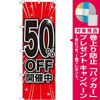 のぼり旗 50%OFF開催中 (GNB-1672) [プレゼント付]