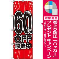 のぼり旗 60%OFF開催中 (GNB-1673) [プレゼント付]