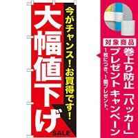 のぼり旗 大幅値下げ 白 (GNB-1680) [プレゼント付]