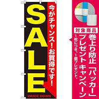 のぼり旗 SALE 黄黒 (GNB-1681) [プレゼント付]