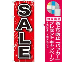 のぼり旗 SALE 赤地/黒文字 (GNB-1687) [プレゼント付]