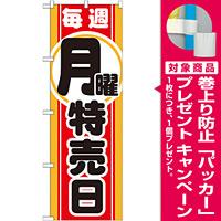 のぼり旗 毎週月曜特売日 (GNB-1690) [プレゼント付]