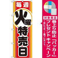 のぼり旗 毎週火曜特売日 (GNB-1691) [プレゼント付]