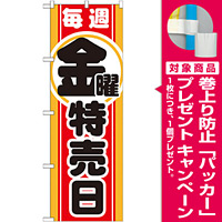 のぼり旗 毎週金曜特売日 (GNB-1694) [プレゼント付]