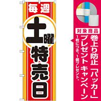 のぼり旗 毎週土曜特売日 (GNB-1695) [プレゼント付]