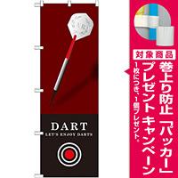 のぼり旗 DART(ダーツ) ブラウン (GNB-1701) [プレゼント付]
