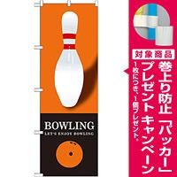 のぼり旗 BOWLING(ボウリング) オレンジ (GNB-1704) [プレゼント付]
