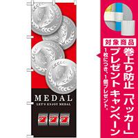 のぼり旗 MEDAL(メダル) レッド (GNB-1706) [プレゼント付]