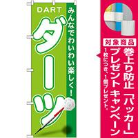 のぼり旗 ダーツ (GNB-1707) [プレゼント付]