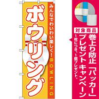 のぼり旗 ボウリング (GNB-1708) [プレゼント付]