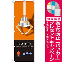 のぼり旗 GAME(ゲーム) オレンジ (GNB-1712) [プレゼント付]