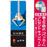 のぼり旗 GAME(ゲーム) ブルー (GNB-1713) [プレゼント付]