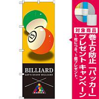 のぼり旗 BILLIARD(ビリヤード) イエロー (GNB-1717) [プレゼント付]