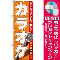 のぼり旗 カラオケ (GNB-1719) [プレゼント付]