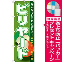 のぼり旗 ビリヤード (GNB-1720) [プレゼント付]