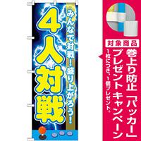 のぼり旗 4人対戦 (GNB-1721) [プレゼント付]