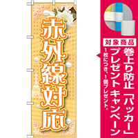 のぼり旗 赤外線対応 (GNB-1727) [プレゼント付]
