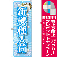 のぼり旗 新機種入荷 (GNB-1729) [プレゼント付]