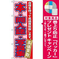 のぼり旗 本・同人誌・写真集 (GNB-173) [プレゼント付]