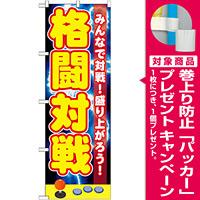 のぼり旗 格闘対戦 (GNB-1730) [プレゼント付]