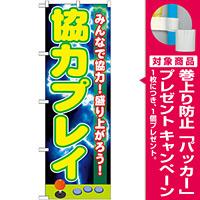 のぼり旗 協力プレイ (GNB-1731) [プレゼント付]