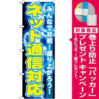 のぼり旗 ネット通信対応 (GNB-1732) [プレゼント付]