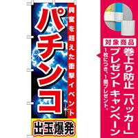 のぼり旗 パチンコ (GNB-1734) [プレゼント付]