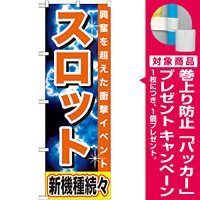のぼり旗 スロット (GNB-1735) [プレゼント付]