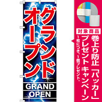 のぼり旗 グランドオープン (GNB-1738) [プレゼント付]
