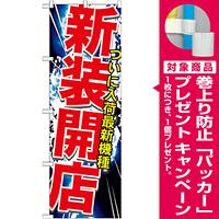 のぼり旗 新装開店 (GNB-1741) [プレゼント付]